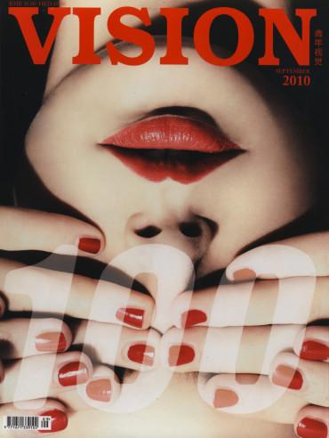Vision Magazine (China)